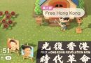 Animal Crossing removed from sale in China amid Hong Kong protests